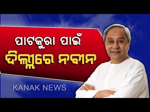 CM Naveen Patnaik To Meet EC To Postpone Patkura Election Due To Cyclone Fani