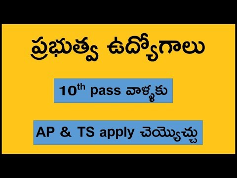 Group C Government Jobs 2017 | Latest Government jobs in Telugu