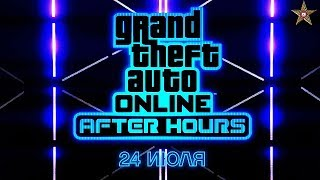 GTA ONLINE DLC НОЧНАЯ ЖИЗНЬ - РАЗБОР ТРЕЙЛЕРА (GTA ONLINE DLC AFTER HOURS 1.44)
