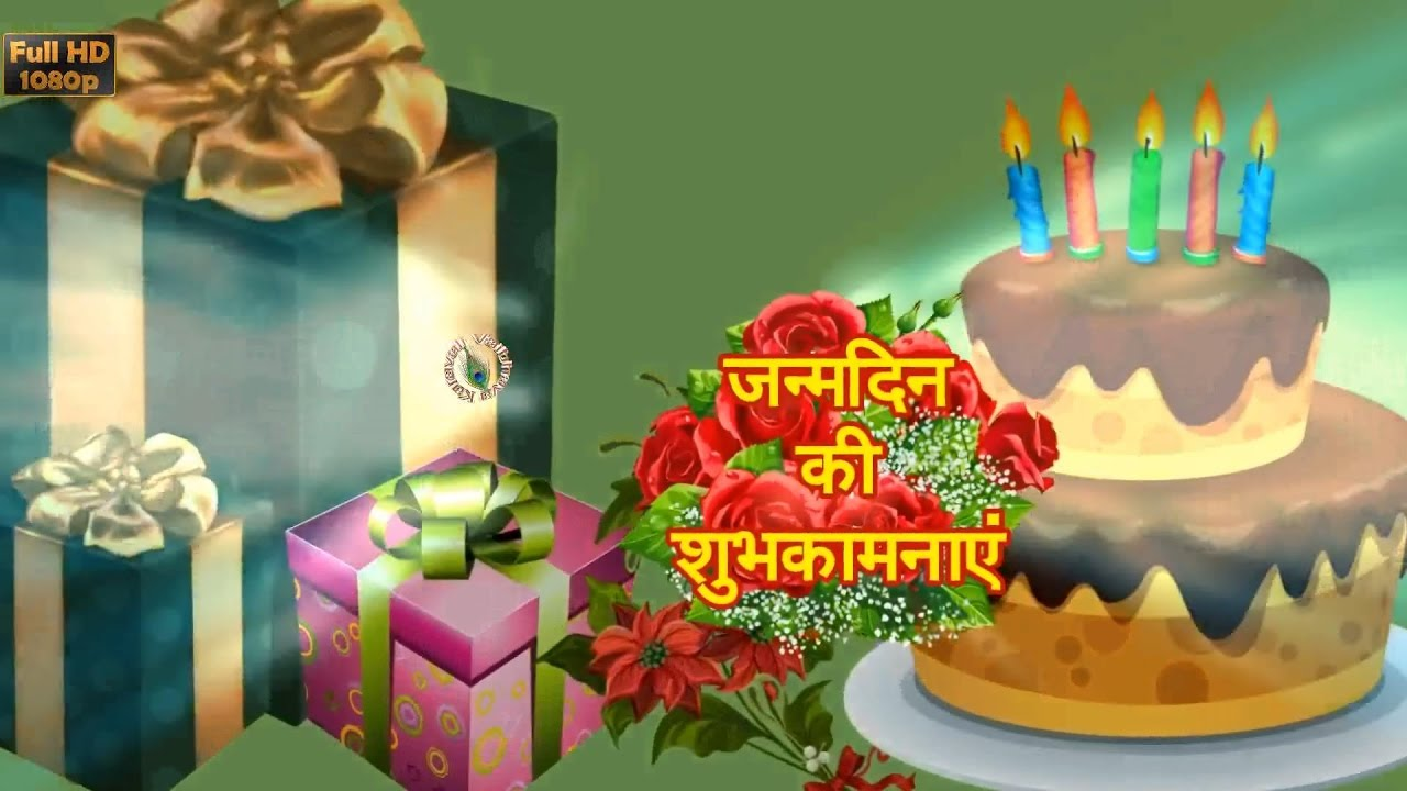Happy Birthday In Hindi Greetings Messages Ecard Animation
