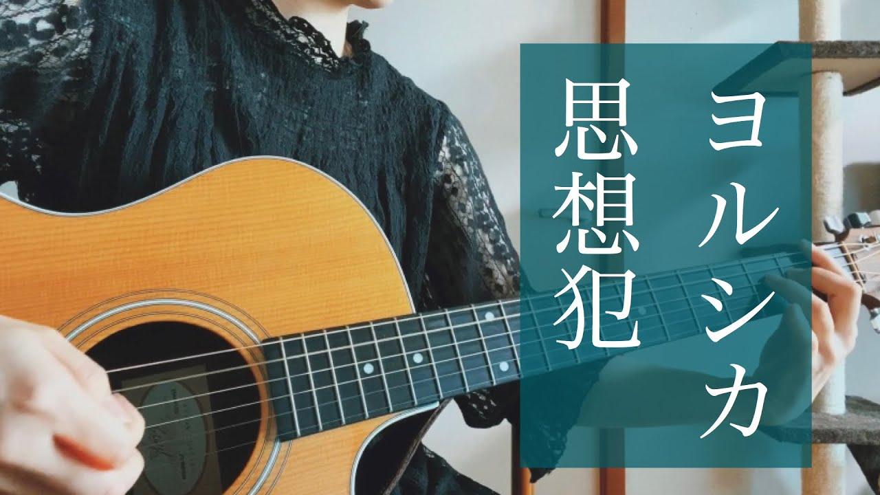 思想犯/ヨルシカ(cover)弾き語り