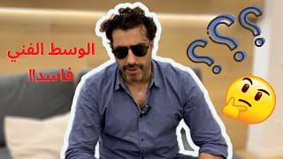 شاهد.. باسم ياخور: مهنة التمثيل متعبة ومرهقة وأوضاعها المادية ليست كما يعرفها الناس - فالصو