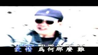 Wo Te Sin Hau Luan   -  Chao Chuan Mp3