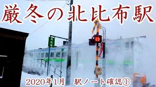 【厳冬の北比布駅】2020年1月・駅ノート確認①