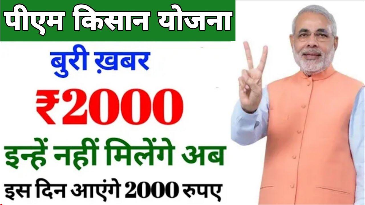 इन किसानों को नहीं मिलेंगे ₹2000 पीएम किसान सम्मान निधि योजना 2021 Modi Sarkar ki Yojana