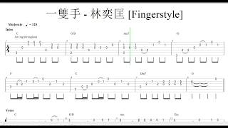 一雙手 - 林奕匡 [Fingerstyle] 有譜