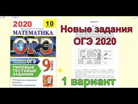 ОГЭ по математике 2020. Разбор новых заданий.
