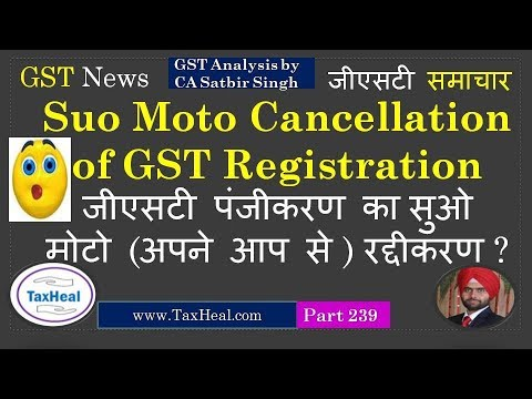 Suo Moto Cancellation Of GST Registration By GST Officer : GST News [Part 239]