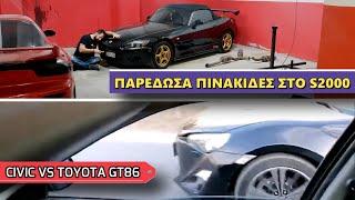 Παρέδωσα πινακίδες του S2k - Civic vs Gt86
