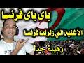 أغنية باي باي فرنسا لفرقة البهجة الجزائرية أقوي أغنية للحراك الشعبي الجزائري