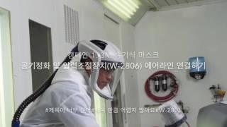 3M 송기식 마스크 에어라인 연결 방법