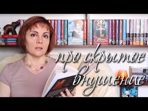 ПРО СКРЫТОЕ ВНУШЕНИЕ - слушать книги онлайн - Наталья Солнцева