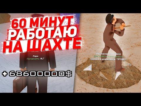 60 МИНУТ РАБОТАЮ НА ШАХТЕ в SAMP ARIZONA RP