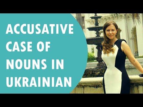 Accusative case of Nouns in Ukrainian # 31