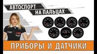 Дополнительные датчики и приборы в автомобиле | Автоспорт на пальцах