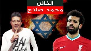 محمد صلاح الخائن , و حمو بيكا فخر العرب , حلقة ساخرة