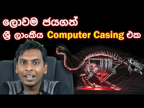 සිංහල Geek Show -  hand made assemble art Computer Casing in Sri Lanka