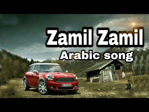 Zamil  Zamil  . Arabic song 2018 new update song Full Bass