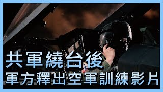 共軍繞台後  軍方釋出空軍訓練影片【央廣新聞】
