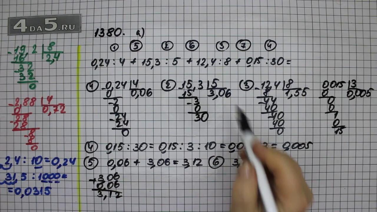 решебник виленкин 1380 5 класс математика