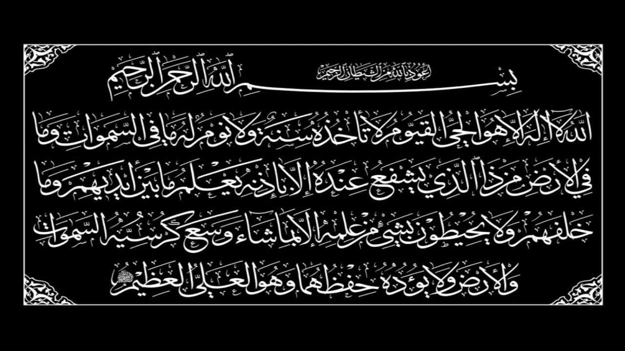 آية الكرسي الشيخ احمد العجمي Youtube