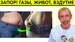 КАК БЫСТРО УБРАТЬ ЗАПОР ГАЗЫ В КИШЕЧНИКЕ ВЗДУТИЕ ЖИВОТА Упражнения чтобы похудеть убрать живот