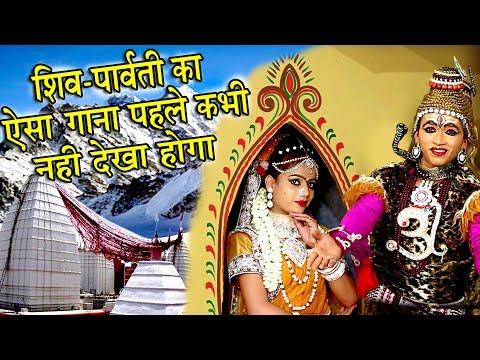 शिव पार्वती का ऐसा गाना पहले नहीं देखा होगा आपने एक बार ज़रूर देखें