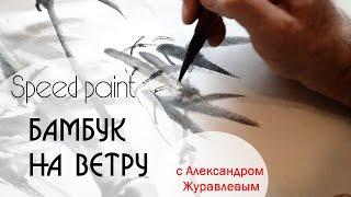 Как нарисовать бамбук на рисовой бумаге. Уроки с Александром Журавелвым.(В этом видео я покажу вам, как нарисовать бамубк на рисовой бумаге. Посмотрите это видео и вы убедитесь сами,..., 2015-11-01T19:46:19.000Z)