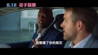 【殺手保鑣】The Hitman's Bodyguard 嘴炮預告 ~ 2017/08/18 一槍見笑