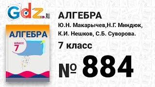 № 884- Алгебра 7 класс Макарычев