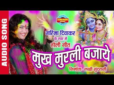 MUKH MURLI BAJAYE - मुख मुरली बजाये - Garima Diwakar - Faag Geet - Chhattisgarhi Folk Song
