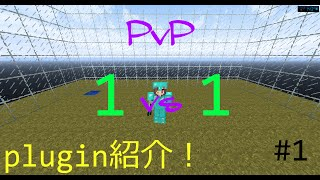 [Bukkit-Plugin紹介]PvP 1vs1 Plugin #1