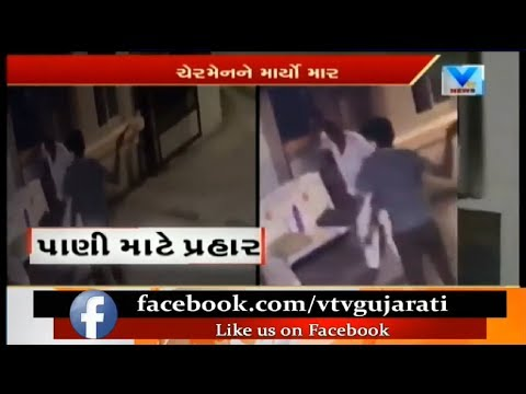 Ahmedabad: Society chairman 'thrashed' by local over water crisis | Vtv News