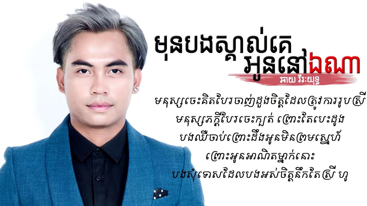 មុនបងស្គាល់គេអូននៅឯណា - ឆាយ វីរៈយុទ្ធ | Mon bong skol ke oun nv ena - Chay Vireakyuth | khmer song