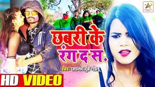 #HOLI_VIDEO - झबरी के रंग द स    Anand Dubey Golu    का New #Bhojpuri_Holi_Video_Song 2021