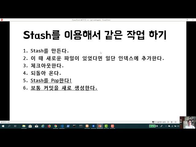 Git 입문 10강: stash를 이용한 작업 내용 저장