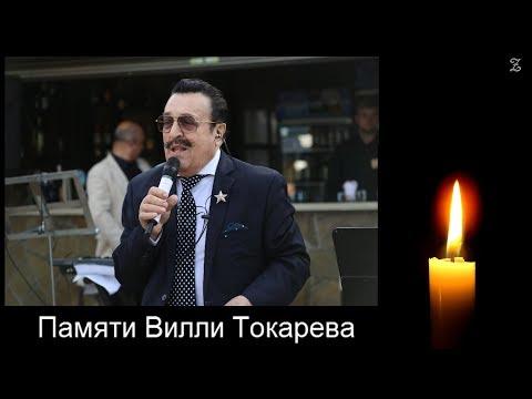 ШАНСОН.  Памяти Вилли Токарева