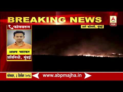 Fire at Aarey Colony Goregaon Mumbai