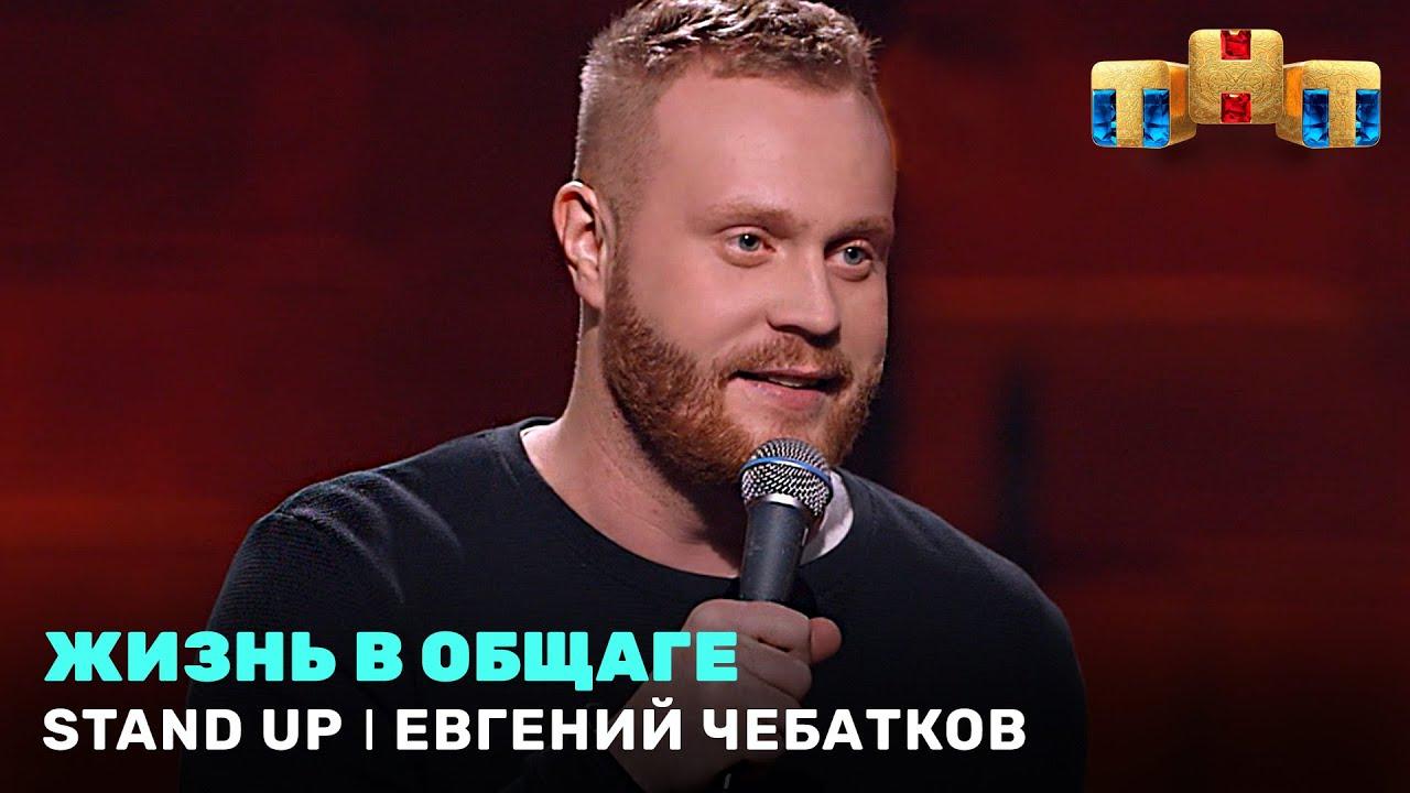 """""""Stand Up"""": Евгений Чебатков - жизнь в общаге"""