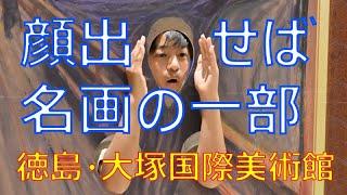 徳島・大塚国際美術館で名画の一部になれる「かきわり祭り」