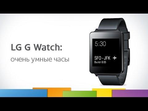 Связной. Обзор «умных часов» LG G Watch