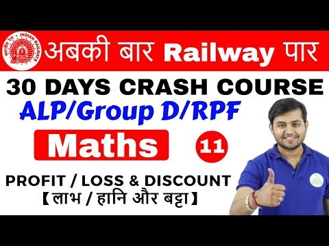 11:00 AM - Railway Crash Course | Maths by Sahil Sir | Day #11 | Profit, Loss & Discount