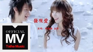 林俊傑 JJ Lin【發現愛 Love in the Air】(合唱:金莎)官方完整版 MV
