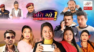 Ati Bho || Episode-04 || 14-March-2020 || New Comedy Serial || By Media Hub Official Channel