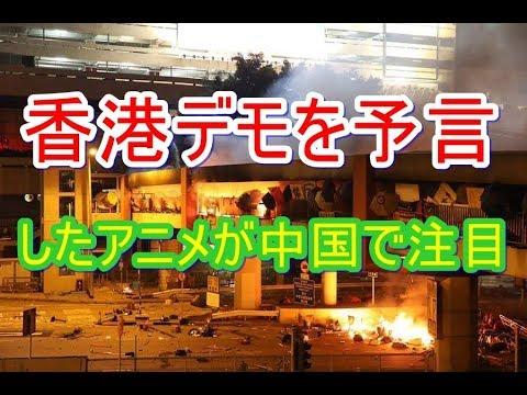 香港デモを予言したアニメが中国で話題に