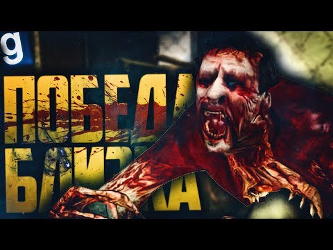 У ЗОМБИ НЕ БЫЛО ШАНСОВ ПЕРЕД ЭТИМ! ► Garry's Mod - Zombie Survival thumbnail