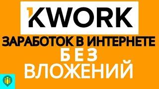 Работа на KWORK.  С чего начать когда ничего не умеешь