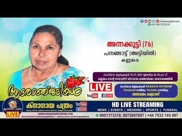 കണ്ണങ്കര പനങ്ങാട്ട് (അട്ടിയില്) അന്നക്കുട്ടി (76) | Funeral Service LIVE | 15.07.2021