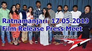 Ratnamanjari Releasing on 17 05 2019 Film Release Press Meet