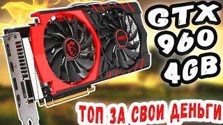 gTX 960 4gb ТОП ЗА СВОИ ДЕНЬГИ \ ТЯНЕТ ВСЕ ИГРЫ НА ВЫСОКИХ